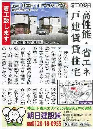 20120412藤沢版辻堂着工 拡大.jpg