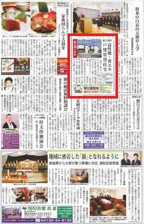 20120412藤沢版辻堂着工.jpg