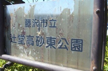 tsujido5-029.JPG