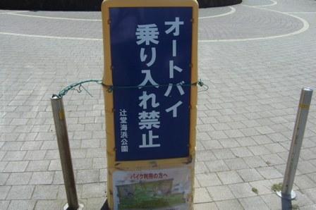 tsujido5-035.JPG