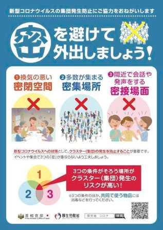 ソーシャル ディスタンス 日本 語